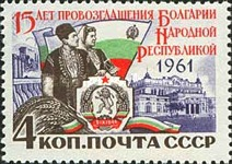 [The 15th Anniversary of Bulgarian Republic, Typ CFN]