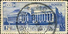 [First All-Union Philatelic Exhibition, type CG]
