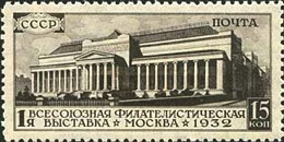 [First All-Union Philatelic Exhibition, type CG1]