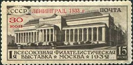 [All-Union Philatelic Exhibition in Leningrad, type CG2]