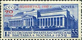 [All-Union Philatelic Exhibition in Leningrad, type CG3]