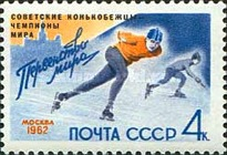 [Soviet Victory in Ice Skating Championships, Typ CGA]