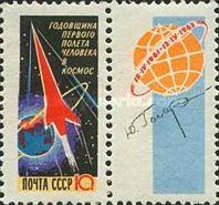 [Anniversary of First Manned Space Flight, Typ CGH]