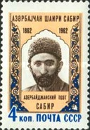 [The 100th Anniversary of the Birth of Sabir, Typ CHT]