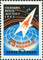 [The First Anniversary of Titov's Flight, Typ CIA]