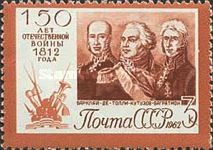 [The 150th Anniversary of Patriotic War of 1812, Typ CIM]