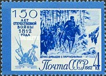 [The 150th Anniversary of Patriotic War of 1812, Typ CIN]