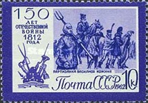 [The 150th Anniversary of Patriotic War of 1812, Typ CIP]