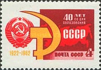 [The 40th Anniversary of USSR, Typ CJQ]