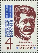 [The 100th Anniversary of the Birth of Rudolf Blauman, Typ CLY]