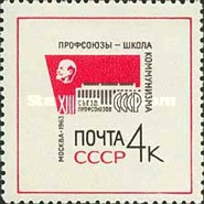 [The 13th Soviet Trade Unions Congress, Typ CPE]