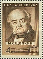 [The 175th Anniversary of the Birth of M.S.Schepkin, Typ CPP]