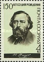 [The 150th Birth Anniversary of N.P.Ogarev, Typ CPT]