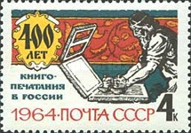 [The 400th Anniversary of First Russian Printed Book, Typ CRT]