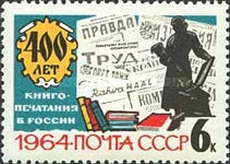 [The 400th Anniversary of First Russian Printed Book, Typ CRU]
