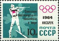 [Soviet Victories in Winter Olympic Games - Innsbruck 1964, Austria, Typ CRY]