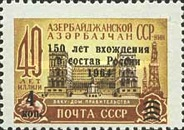 [The 150th Anniversary of Union Russia and Azerbaijan, Typ CSV]