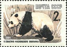 [The 100th Anniversary of Moscow Zoo, Typ CSX]