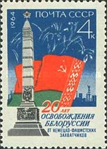 [The 20th Anniversary of Liberation of Belarus, Typ CTL]