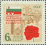 [The 20th Anniversary of Bulgarian Peoples Republic, Typ CUK]