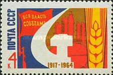 [The 47th Anniversary of Great October Revolution, Typ CVF]