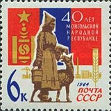 [The 40th Anniversary of Mongolian People's Republic, Typ CVL]