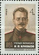 [The 100th Anniversary of the Birth of N.P.Kravkov, Typ CWV]