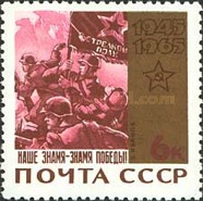 [The 20th Anniversary of Victory in Second World War, Typ CYI]