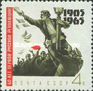[The 60th Anniversary of First Russian Revolution, Typ CZQ]