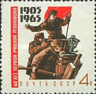 [The 60th Anniversary of First Russian Revolution, Typ CZR]
