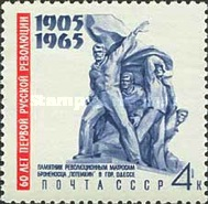 [The 60th Anniversary of First Russian Revolution, Typ CZS]