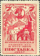 [All-Russia Agricultural and Industrial Exhibition, type D]