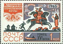 [History of the Russian Post Office, Typ DAX]