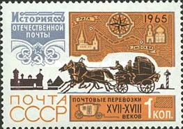 [History of the Russian Post Office, Typ DAY]