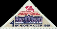 [The 100th Anniversary of Timiryazev's Academy of Agriculture, Typ DBF]