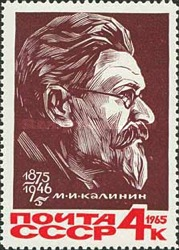 [The 90th Birth Anniversary of M.I.Kalinin, Typ DBH]