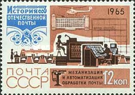 [History of the Russian Post Office, Typ DBJ]