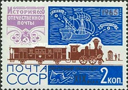 [History of the Russian Post Office, Typ DCK]