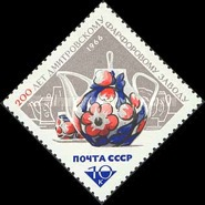 [The 200th Anniversary of the Ceramic Works of Dmitrov, Typ DCW]