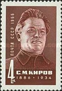 [The 80th Anniversary of the Birth of S.M.Kirov, Typ DDV]