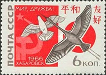 [The 2nd Soviet-Japanese Meeting, Typ DGB]