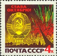 [The 49th Anniversary of Great October Revolution, Typ DGH]