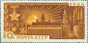 [The 25th Anniversary of Battle of Moscow, Typ DHT]