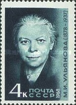 [The 90th Birth Anniversary of M.I.Ulyanova, Typ DNZ]