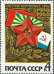 [The 50th Anniversary of Soviet Armed Forces, Typ DOA]