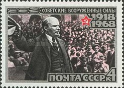 [The 50th Anniversary of Soviet Armed Forces, Typ DOB]