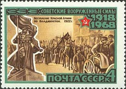 [The 50th Anniversary of Soviet Armed Forces, Typ DOD]