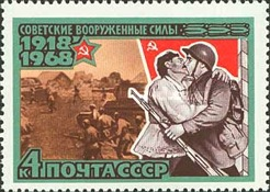 [The 50th Anniversary of Soviet Armed Forces, Typ DOF]