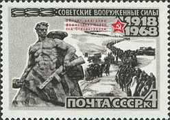 [The 50th Anniversary of Soviet Armed Forces, Typ DOH]