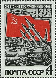 [The 50th Anniversary of Soviet Armed Forces, Typ DOJ]